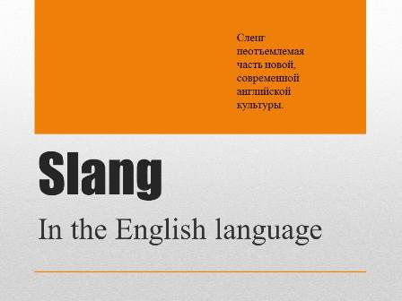 slang empowering the english language Definition of slang - a type of language consisting of words and phrases that are regarded as very informal definition of slang in english: slang noun.